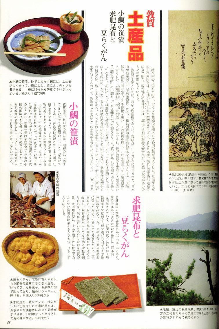 日本百景と土産品-近畿 ...